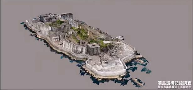 用數位的方式保存隨時可能會消逝的歷史文化,日本長崎大學為軍艦島製作精密 3D 模型