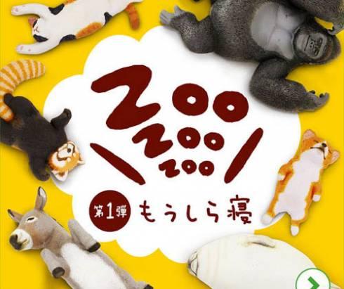 日版 T-ARTS 轉蛋 休眠動物園,讓我跟他們一起睡去吧 Zzz...