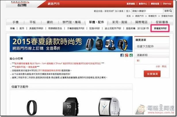想買穿戴裝置的朋友看過來!遠傳eStore網路門市8折加送500元購物金!
