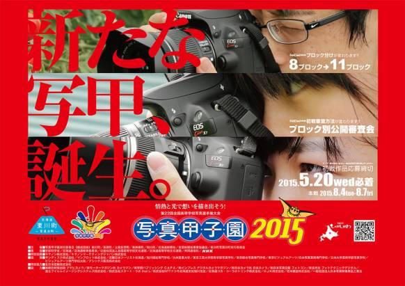 [面白日本] 高中生比賽就只能比學科嗎?日本「写真甲子園」砸重金挖掘攝影明日之星!