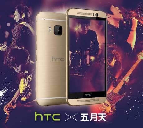 品牌大使將於東京開唱, HTC 全力支持五月天前進東京