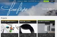 Sony 鼓勵內部員工發揮創意,為其設置專屬的電子商務與群眾募資網站 First Flight