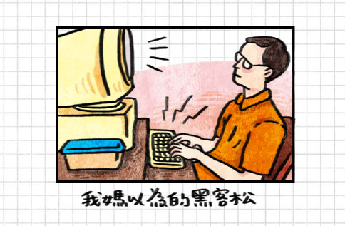今日新聞淺談:黑客松?那是什麼?圖解你以為的黑客松