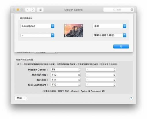 [蘋果急診室] Mac 電腦入門特輯:善用 Mission Control,再也沒有找不到的視窗!
