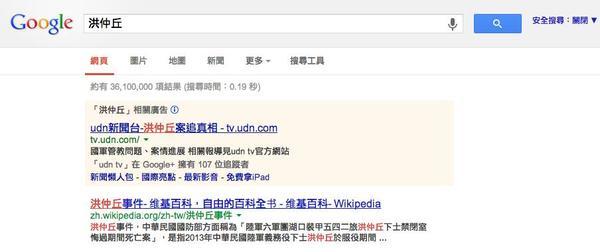 有媒體以洪仲丘為關鍵字下Google搜尋廣告,這樣的做法各位感覺如何?