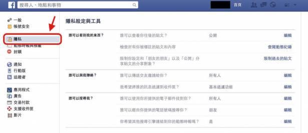 想發 FaceBook 動態又怕人看?設定隱私權限把那些「閒雜人等」通通排除在外!