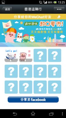 香港旅遊局開通 WeChat 官方帳號,祭出機票買一送一抽獎活動
