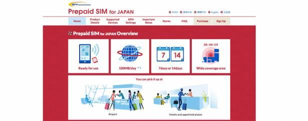去日本玩辦SIM卡更方便了!NTT Com將在成田機場設置SIM卡自動販賣機