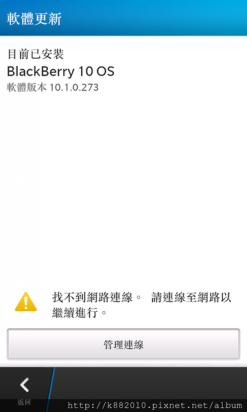 [開箱] 奢華內斂,氣質不凡 BlackBerry Z10