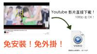 免外掛免安裝!Youtube 影片線上下載,連 1080p 都可以直接下載喔!