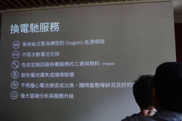 在正式交車前一日, Gogoro 談目前布局以及全新的換電馳方案與低頭期款分期