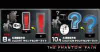 小島迷快看過來!日本TAITO之潛龍諜影系列景品預定8月下旬開賣