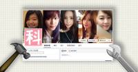 來會會你的「小粉絲」吧~FaceBook 建立粉絲團超簡單!(一)建立你的粉絲團