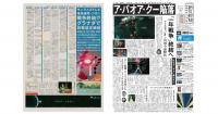 各位鋼彈迷們,明天起「朝日新聞 機動戰士鋼彈版」報紙,就可以在便利商店買到囉~