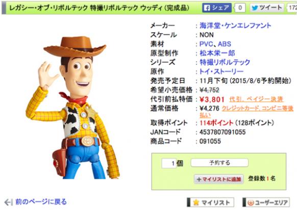 海洋堂再次發售玩具總動員胡迪玩偶,表情逗趣又銷魂叫人不愛也難~