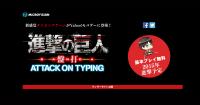 用鍵盤擊退來襲的巨人!「進擊的巨人 盤打 Attck on Typing」今年夏天公開!