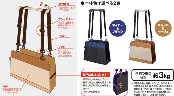 上班蛇蛇的公事包都放那裡?不如讓椅子幫你背著吧…