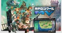 創造出屬於你自己的RPG吧!《RPG製作大師MV》將於2015年底多方平台登場!