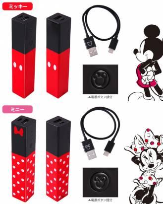 迪士尼聯名款 ♥!口紅型行動電源