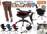 防止家貓佔位!讓貓咪氣炸的椅子