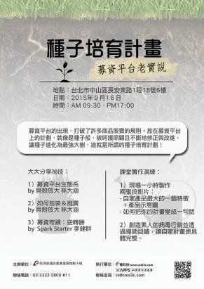 【種子培育計畫:募資平台老實說】 癮科技第三場workshop來啦~