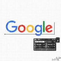 今日新聞淺談:Google LOGO 大變身,少了傳統風味多了童趣