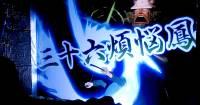 [面白日本] 東京鐵塔海賊王展滿足每個人心中的武鬥魂!(下)劍之試煉!親身體驗!