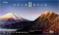 HTC 發出新機活動邀請, 9 月底將於日本一口氣公布兩款新機種