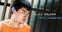 運動聽音樂的小夥伴!BlueAnt PUMP 防水防塵 IP67 藍牙運動耳機動手玩~