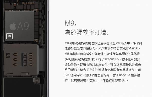蘋果 A9 、 A9X 應用處理器的小小進化:將 M9 動作感應協同處理器也整合了