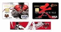 CAPCOM與日本EPOC CARD合作推出快打旋風 魔物獵人 戰國BASARA信用卡
