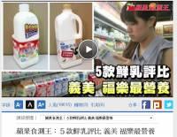 鮮乳與牛乳意義是不一樣的,從蘋果日報的鮮乳評測來談市售乳品的混淆與釐清