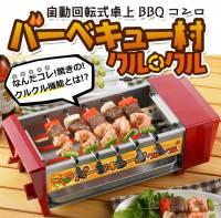 轉轉BBQ電烤爐