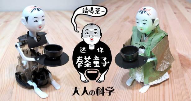 """今日新聞淺談:朋友,喝茶嗎?""""奉茶童子"""" 送到你面前"""