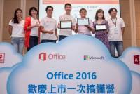 微軟 Office 2016 正式推出,強調雲端 協作提升工作效率