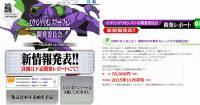 《新世紀福音戰士》智慧型手機價格為日幣$78 000,11月上旬開放預訂