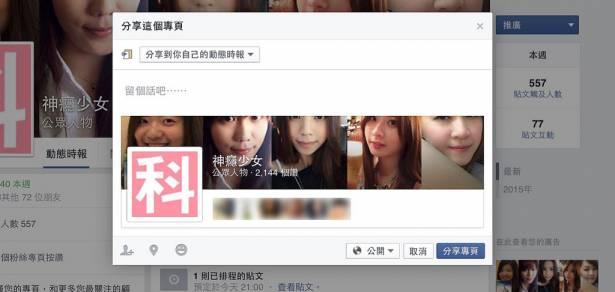 來會會你的「小粉絲」吧~FaceBook 建立粉絲團超簡單!(四)好好經營你的粉絲專頁