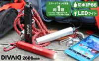 方便好用的隨身手電筒也是行動電源