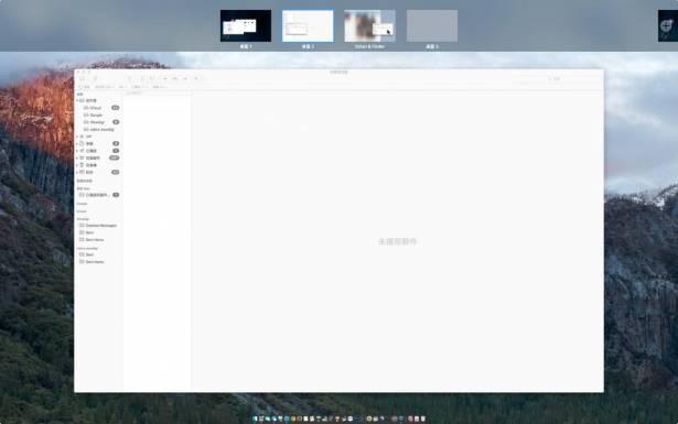 [蘋科技] OS X 10.11 El Capitan 正式版登場!更強的 Safari、備忘錄、效能、及 ... 超雞肋「分割畫面」!