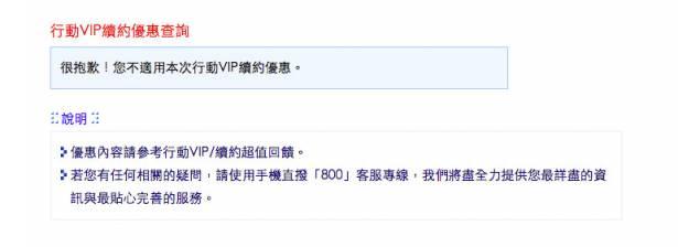 今日新聞淺談:中華電信開放預購 VIP 最新 iPhone 6S,VIP 資格門檻超高!