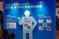 CEATEC Japan 2015 : OMRON 的貼片型 MEMS 體溫感測器動眼看