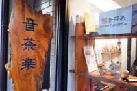 音樂 品茗與木工藝品,一訪前 Sony 工程師山岸亮創立的音茶樂本舖