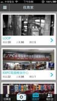 看到有趣產品想買什麼自己拍 Biideal iOS App