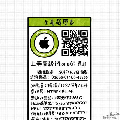 今日新聞淺談:NCC 插手,表示 iPhone 手機應該要有所謂的生產履歷