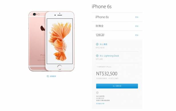 [蘋業配] 買 iPhone 支持癮科技!請你務必在蘋果官網買 6S / 6S Plus 的五大理由~