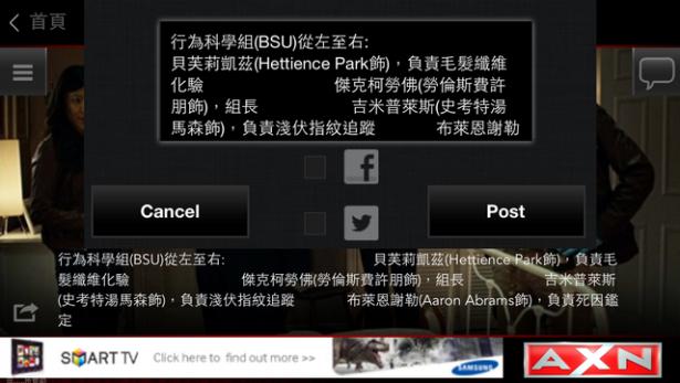 全新雙螢幕體驗 AXN推出雙面人魔影集互動式APP