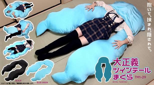 套上雙馬尾抱枕你就是大頭初音…還有十大奧義使用法