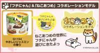 貓咪蒐集小遊戲 APP ねこあつめ 空氣清新劑
