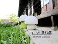 """emoi 簡單生活 - 蘑菇造型 """"藍牙喇叭 x 氣氛燈"""" 動手玩"""