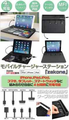 讓手機、平板排排站整齊放置的USB充電站